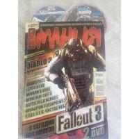 Журнал Игромания август 2008(131)