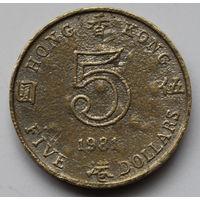Гонконг, 5 долларов 1981 г.