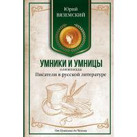 Вяземский. Писатели в русской литературе. От Пушкина до Чехова