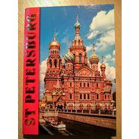 Санкт-Петербург. Набор открыток (16 штук), 2001 г.