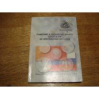 Памятные и юбилейные монеты СССР и РФ из драгоценных металлов Конрос
