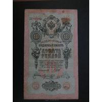 10 рублей 1909г Шипов-Морозов ДХ.
