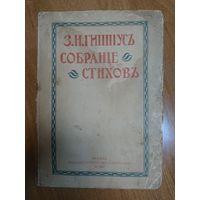 З. Н. Гиппиус. Собрание стихов (1904)