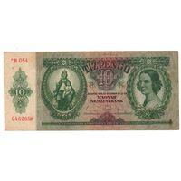 Венгрия 10 пенго 1944-1945 гг. (образца 1936 года). Немецкая оккупация. Номер со звездочкой. Редкая!