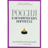 Россия в исторических портретах (уценка)