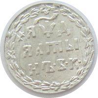 Алтын 1704 г. копия
