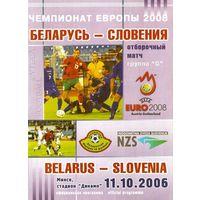 2006 Беларусь - Словения