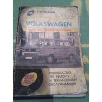 Volkswagen. Фольксваген Транспортер Т2 1980-1990. Руководство по ремонту и техническому обслуживанию