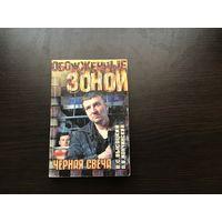 """Владимир Высоцкий, Леонид Мончинский. """"Черная свеча"""". Книга 1-я."""