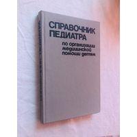 Справочник педиатра по организации медицинской помощи детям