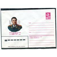 ХМК 1984. Герой генерал Шилин