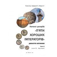 Денарии пяти хороших императоров династии Антонинов (2 книга)