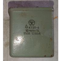 Конденсатор К73П-4 10мкФ 250 В