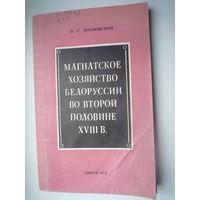 Магнатское хозяйство Белоруссии во второй половине  XVIII века