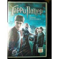 Гарри Потер и Принц - полукровка (Лицензия)