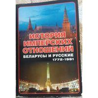История имперских отношений. Беларусы и русские. 1772-1991 гг.