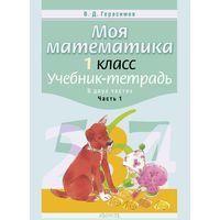 Моя математика. 1 класс. Учебник-тетрадь. В 2-х частях. Валерий Герасимов
