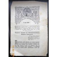 """Воскресные беседы """"Неделя первая по Пятидесятниц, Всех Святых"""", номер 23, 1902 г."""