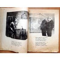 Первоклассники.Агния Барто. Рисунки Г. Валька. Детская литература. 1967 год.  Старт с 10 000 рублей без минимальной цены!