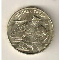 10 рублей 2020 Человек труда - Работник транспортной сферы