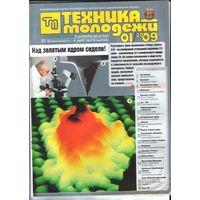 Журнал Техника молодежи номер 1 за 2009 год