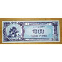 Благотворительный билет БПЦ Беларуси 1994 года - aUNC