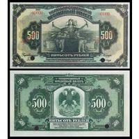 [КОПИЯ] Россия 500 рублей 1919 г. (Американский выпуск, Образец)