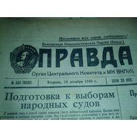 """5 газет """"ПРАВДА"""" 1948г. Оригиналы!"""