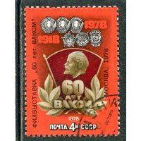 СССР 1978.. 60 лет ВЛКСМ. Надпечатка