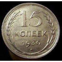 15 копеек 1930 (1)