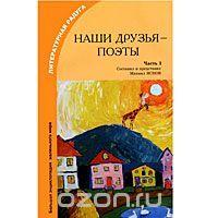 Литературная радуга - Наши друзья - поэты