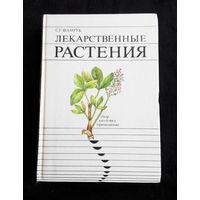 Лекарственные растения. С.Г. Шамрук #0129-4