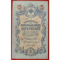 5 рублей 1909 года. УБ - 485.