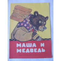 """Маша и медведь,""""Детская литература"""",1992 г."""