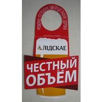 """""""Галстук"""" -Некхенгер (нектейл)  на  пивные бутылки пива """"Лидское""""."""