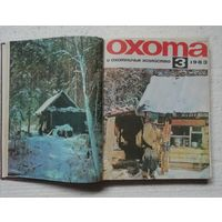 "Журнал ""Охота"", подшивка за 1983 год."