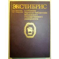 Экслибрис в собрании Научной библиотеки Московского государственного университета.