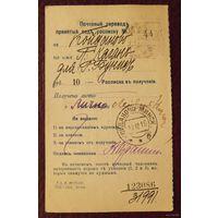 Почтовый перевод  Иудаика  Минск  Койданово 1916 г