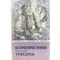 Якуб Колас, ТРЯСИНА, 1972 г.