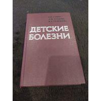 Детские болезни. Учебник | Сушко Елена Петровна, Тупкова Людмила Матвеевна