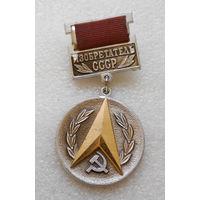 Знак. Изобретатель СССР #0078