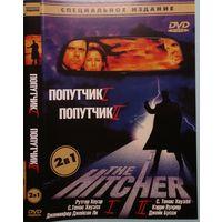 Попутчик 1 + Попутчик 2 (DVD9)