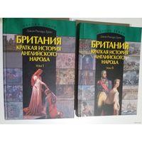 Британия. Краткая история английского народа, в двух томах.