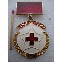 Знак. Почётный донор СССР (2)