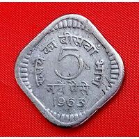33-29 Индия, 5 пайс 1963 г. Единственное предложение монеты данного года на АУ