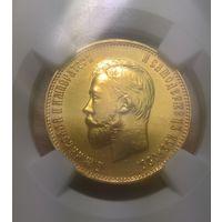 10 рублей 1911 мs 61 ngc