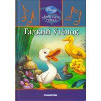 Любимые сказки Walt Disney. Выпуск 38. Гадкий Утёнок (+ CD)