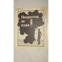 Плакат-листовка СССР.