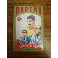 """Игральные карты """"Партия"""" """"Back to the USSR"""""""