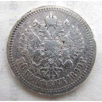 1899 г. 50 копеек. *
